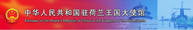 中国驻荷兰大使馆